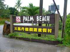 Sampe di Sematan Palm Beach Resort