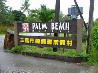 Sampe di Sematan Palm Beach Resort