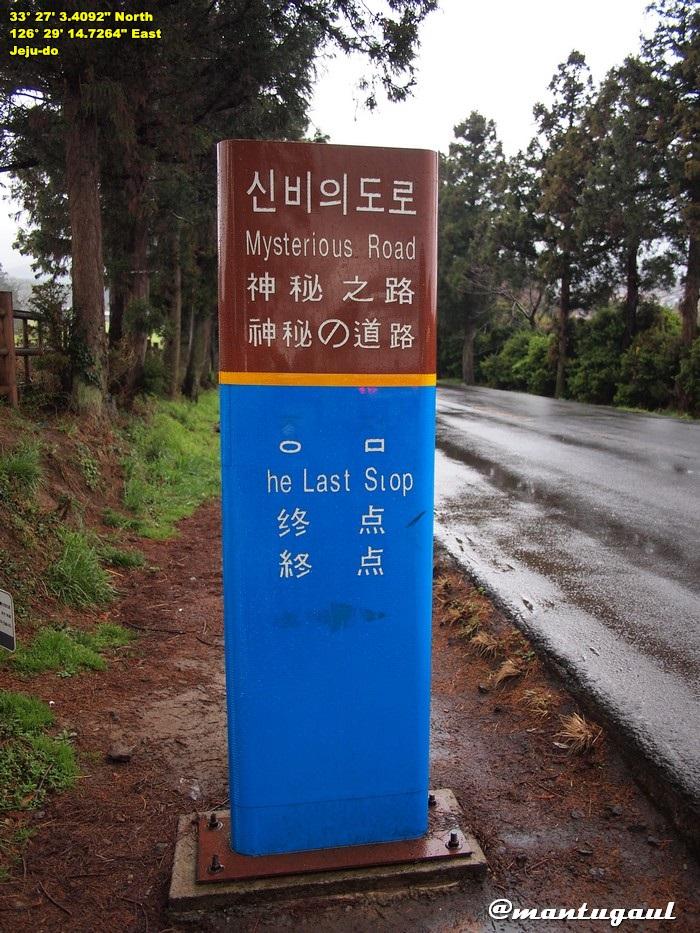 Mysterious Road, sebuah jalan yang bergravitasi terbalik, bola bisa menggelinding naik ke tanjakan